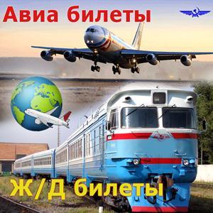 Авиа- и ж/д билеты Лешуконского