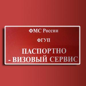 Паспортно-визовые службы Лешуконского