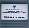 Отделения полиции в Лешуконском