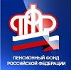 Пенсионные фонды в Лешуконском