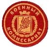 Военкоматы, комиссариаты в Лешуконском