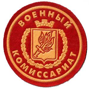 Военкоматы, комиссариаты Лешуконского